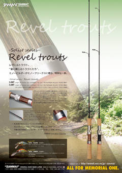 'Revel trouts' 広告 Gijie 5月号掲載