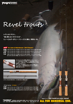 Revel trouts' 広告 Gijie 4月号掲載